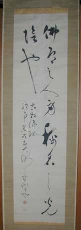 yamaoka tesshu scroll